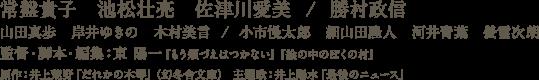 常盤貴子 池松壮亮 佐津川愛美  /  勝村政信 山田真歩 岸井ゆきの 木村美言  /  小市慢太郎 細山田隆人 河井青葉 螢雪次朗 監督・脚本・編集:東 陽一『もう頬づえはつかない』『絵の中のぼくの村』 原作:井上荒野「だれかの木琴」(幻冬舎文庫) 主題歌:井上陽水「最後のニュース」
