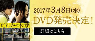 2017年3月8日(水) DVD発売決定![詳細はこちら]