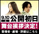 公開初日舞台挨拶決定!