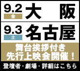大阪・名古屋先行上映会決定!
