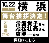 10/22(土)横浜 舞台挨拶決定!〈ご登壇〉常盤貴子さん、池松壮亮さん、東陽一監督